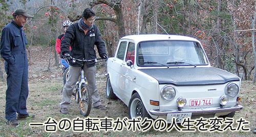 一台の自転車がボクの人生を変えた