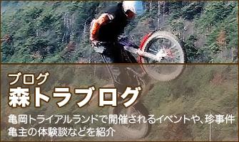 森トラブログ 亀岡トライアルランドで開催されるイベントや珍事件、亀主の体験談などを紹介