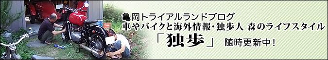 亀岡トライアルランドブログ 車やバイクと海外情報・独歩人森のライフスタイル