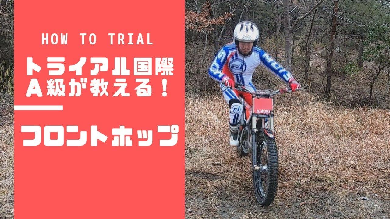 【トライアルテクニック フロントホップ】トライアルIAが教える !フロントホップ【trial how to GASGAS baike moto エンデューロ】