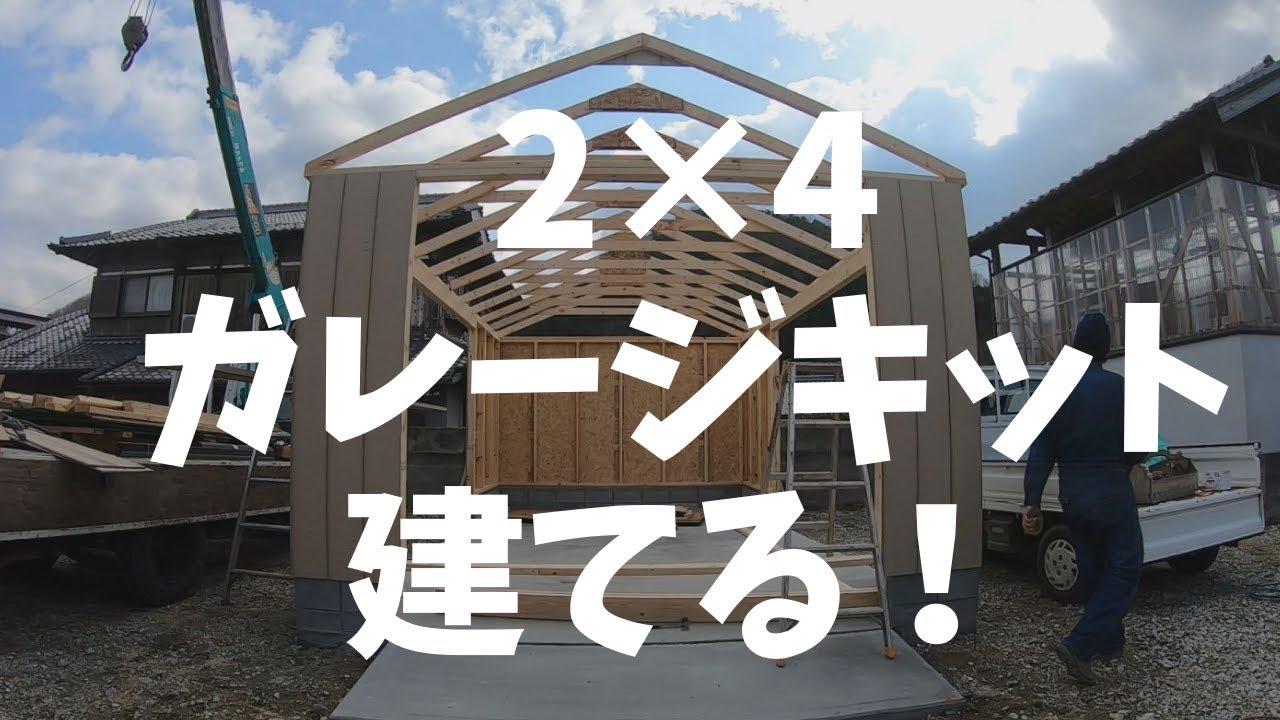 2×4工法 キットガレージを建てる!【ガレージライフ 建築 木製ガレージ アメリカ アメリカンガレージハウス garage DIY】