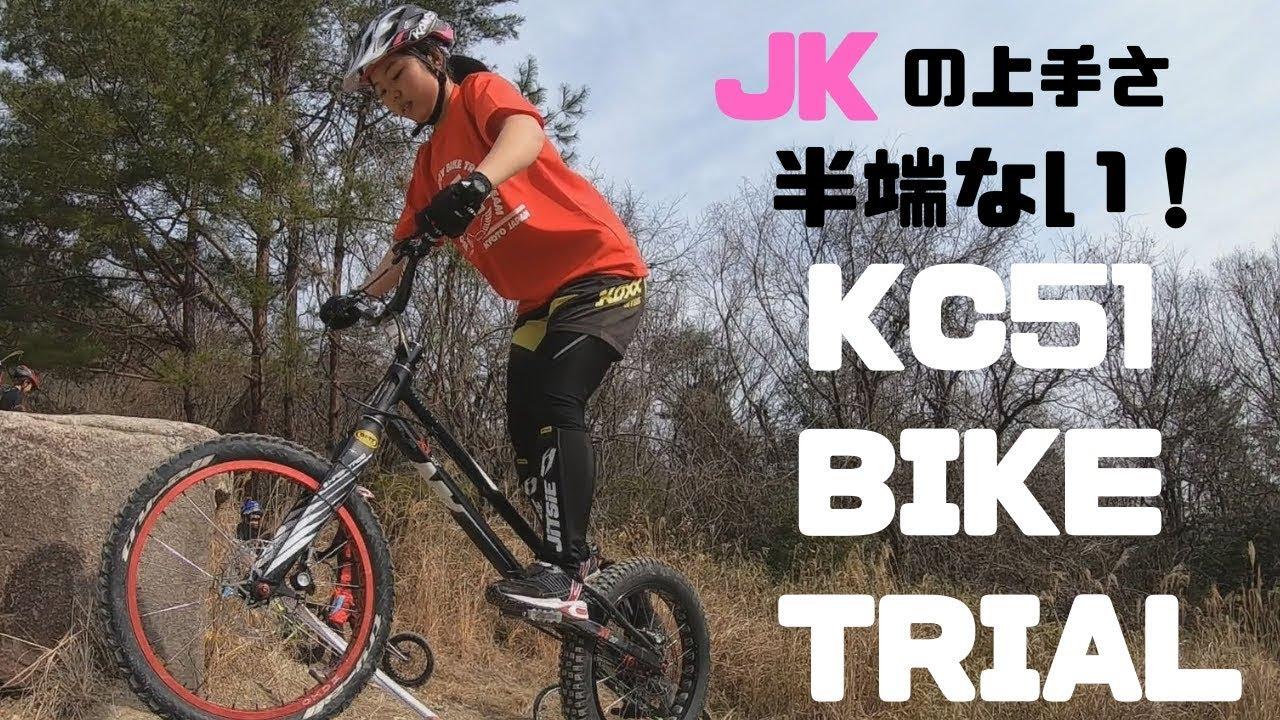 kameoka Cup 51 女性ライダー大活躍!【自転車 トライアル女子 bike trial JK MTB マウンテンバイク クロスバイク ファットバイク 】