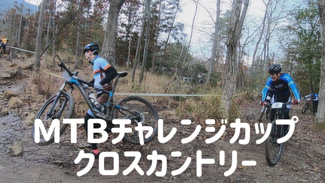MTB チャレンジカップ クロスカントリー 【2019/2/17 クロスバイク マウンテンバイク 自転車】