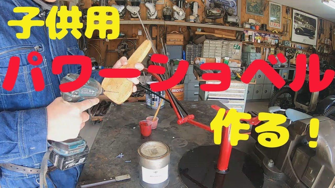 【クラフト】子供用パワーショベルを作る!【アイアンワーク DIY おもちゃ ガレージライフ】