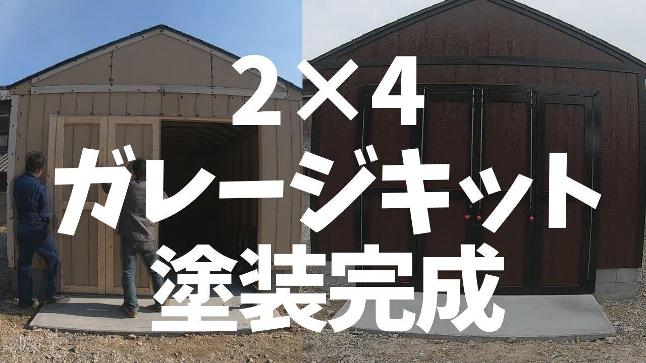 2×4工法 キットガレージを建てる!塗装から完成まで【ガレージライフ 建築 木製ガレージ ガレージハウス garage DIY】