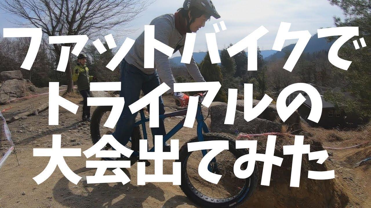 kameoka Cup 51 ファットバイクでトライアルの大会に出てみた!【自転車 トライアル女子 bike trial MTB マウンテンバイク クロスバイク 】