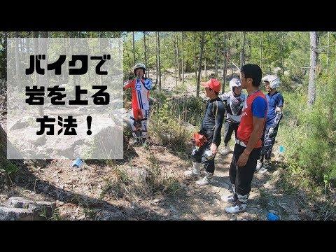 バイクで岩を上る方法!【ターン トライアルバイク テクニック GASGAS TRIAL ライディングテクニック 林道 エンデューロ ステアケース 初心者 女子 】