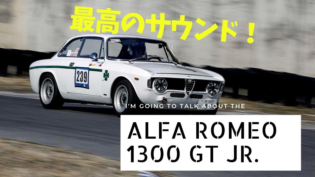 【Alfa Romeo 1300 GT Jr.】アルファロメオ段付きに乗らせてもらいました!【クラシックカー クーペ イタリア車 ジュリア 自動車 スポーツカー レトロ カッコいい 旧車】