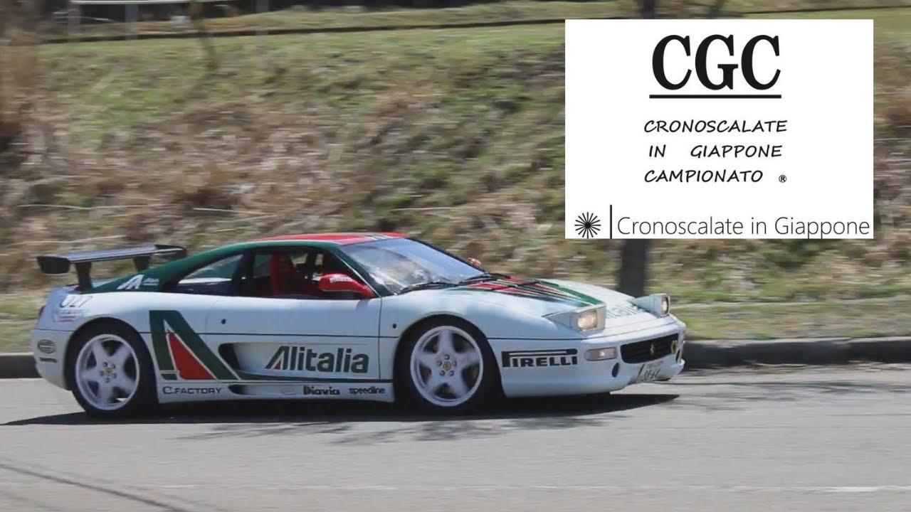 Cronoscalate ハチ北 Hill climb 公道レース クラシックカー GTR Ferrari Porsche Lotus 事故 クラッシュ スピン 峠 かっこいい おしゃれ