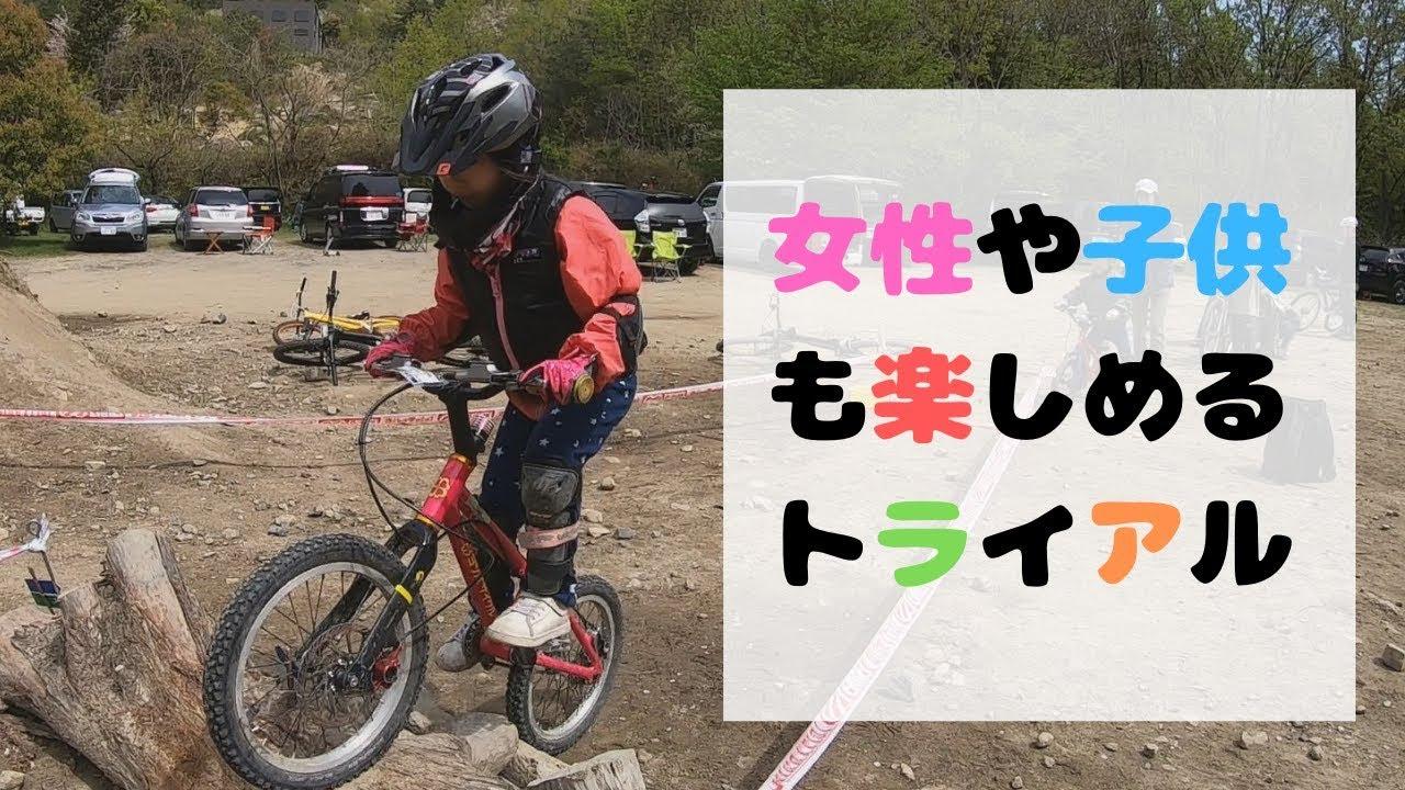 【自転車トライアル大会】KAMEOKA CUP 女性や子供も楽しめる初心者大会 MTB クロスバイク マウンテンバイク ファットバイク ストライダー