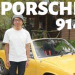 友人のPORSCHE 914を紹介します! 【クラシックカーインプレ 試乗 ワーゲン ポルシェ 自動車 ドイツ車 FLAT4 おしゃれ レトロ かっこいい スポーツかー オープンカー】