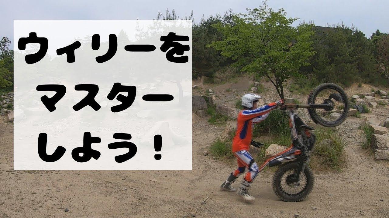 みんなでウィリーの練習をしてみました。【MOTO TRIAL BIKE 初心者 トライアルバイク Off road bike 林道 motor cycle】