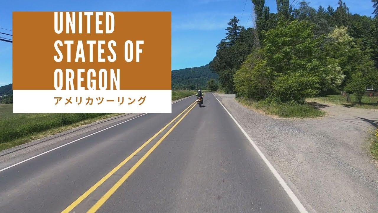 【アメリカモトブログ バイクツーリング】オレゴンでスズキDR650とカワサキKLXで走ってきた。