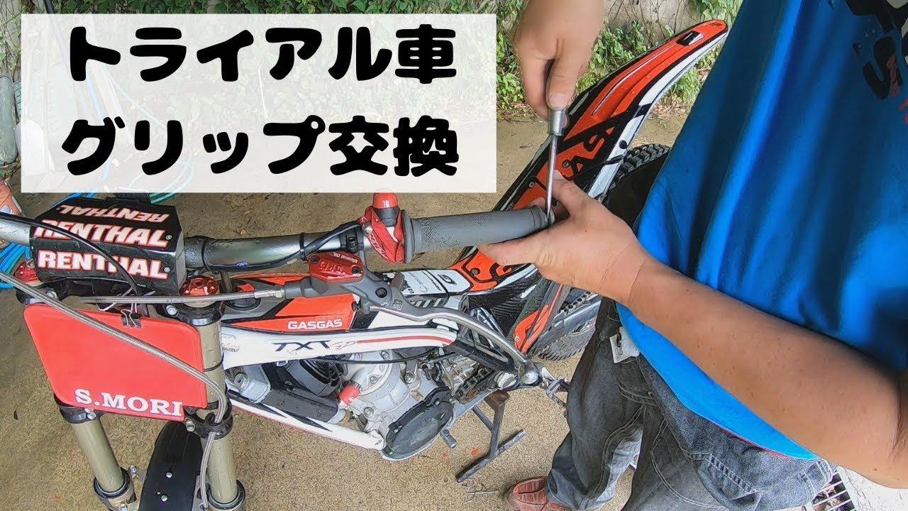 【メンテナンス】トライアルバイク オフロードバイクのグリップラバーの交換のやり方