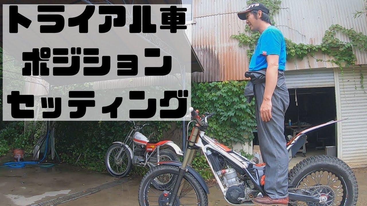 トライアルバイクのポジションセッティングについて