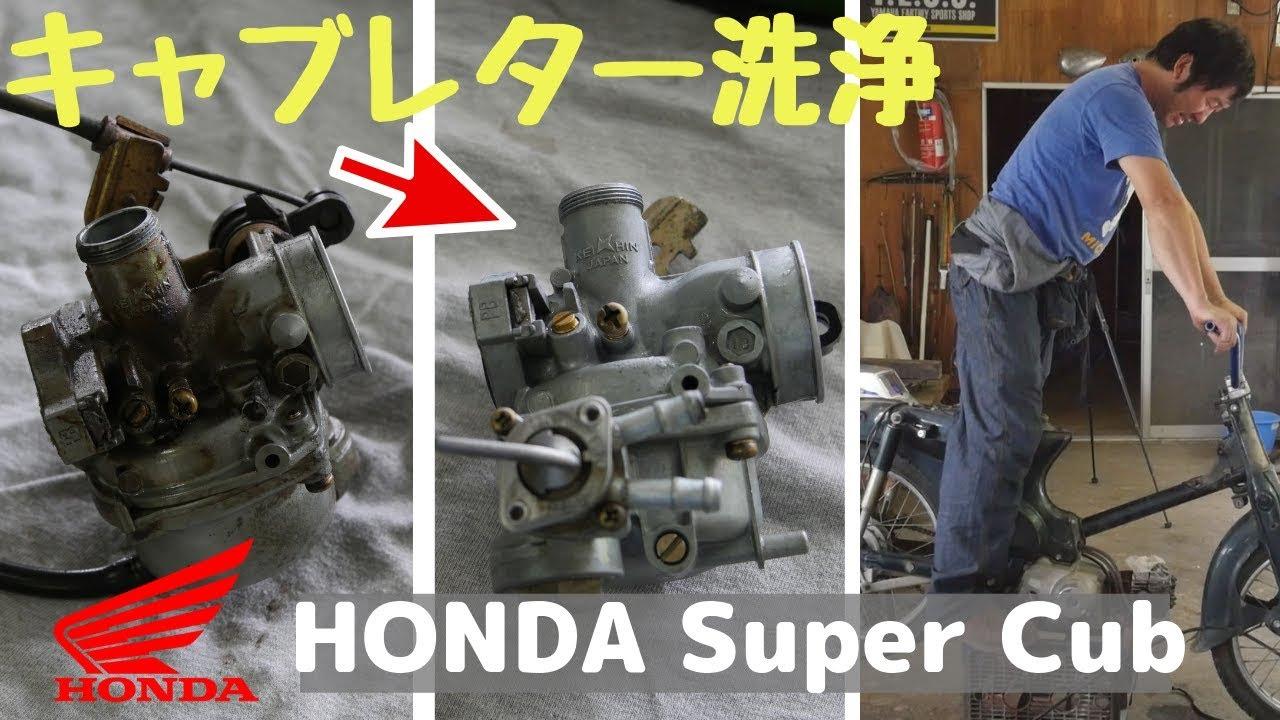 HONDA スーパーカブのキャブレター洗浄 【Super Cub をオフロードカスタムしてトライアル仕様に魔改造する】