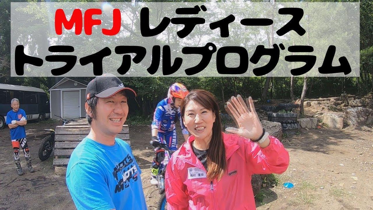 MFJ レディーストライアルプログラム トライアル女子の集い!【スクール バイク女子 林道 オフロード 女子会】
