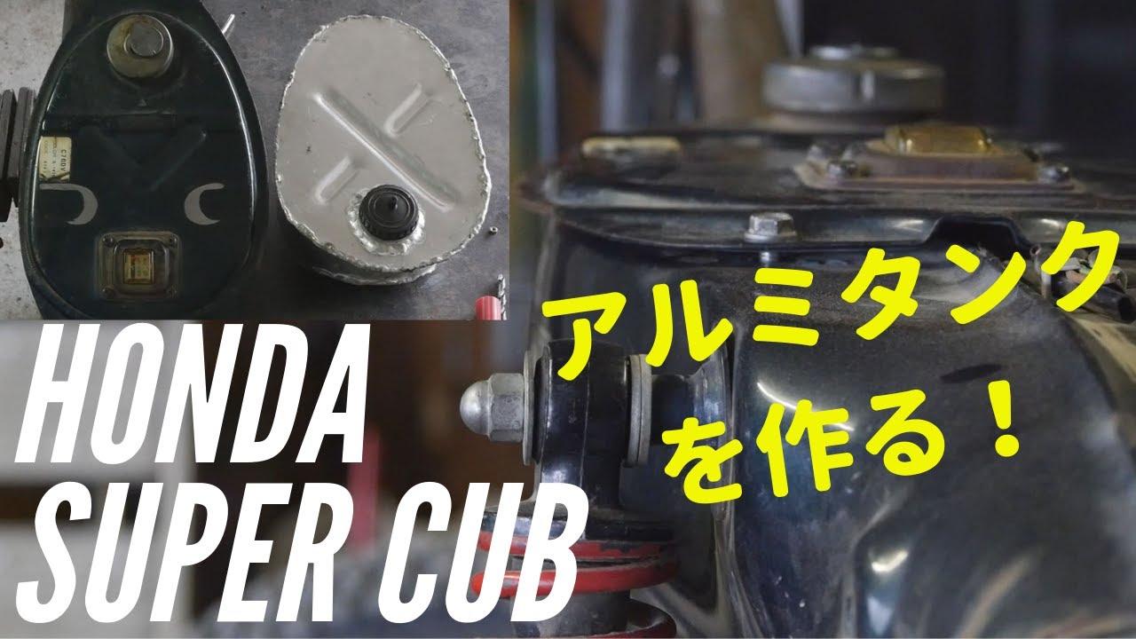 スーパーカブの燃料タンクをアルミで作ってみた!オフロード用カブを作る!【HONDA Super Cub】
