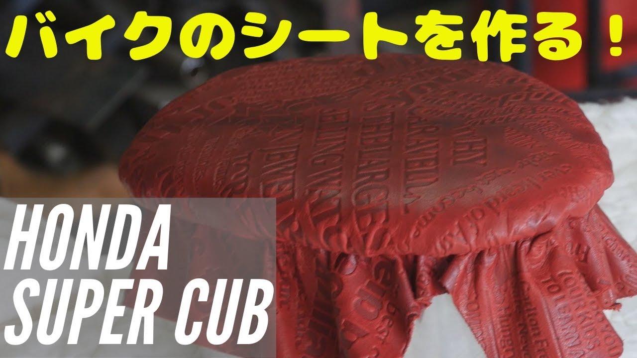 スーパーカブのシートを作る!そしてワコーズの燃料タンクコートでタンクをコーティング【HONDA Super Cub】