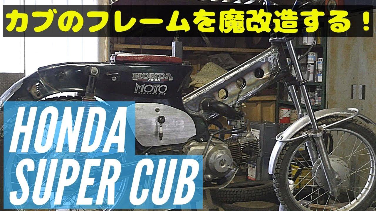 スーパーカブをトライアル用(オフロード用)に魔改造する!フレームを魔改造します!HONDA Super Cub