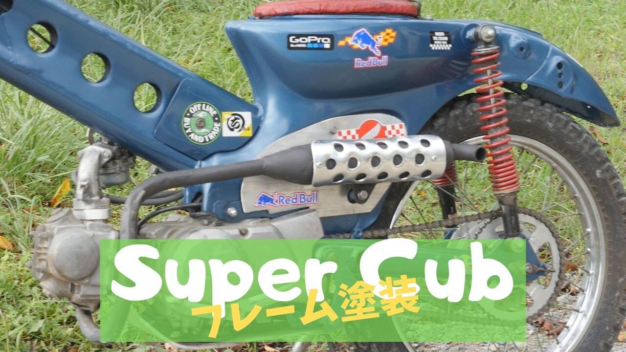 【フレーム塗装】スーパーカブをトライアルバイク(オフロードバイク)に魔改造する。ウレタン塗装