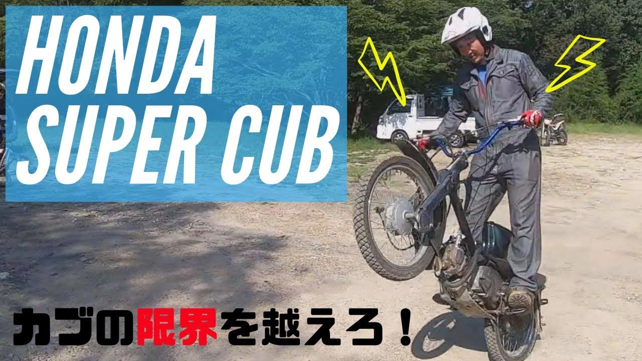 【神業】HONDA Super Cubにトライアル国際A級が乗るとこうなる!カブをオフロードカスタムしました!ウィリーしてみた!