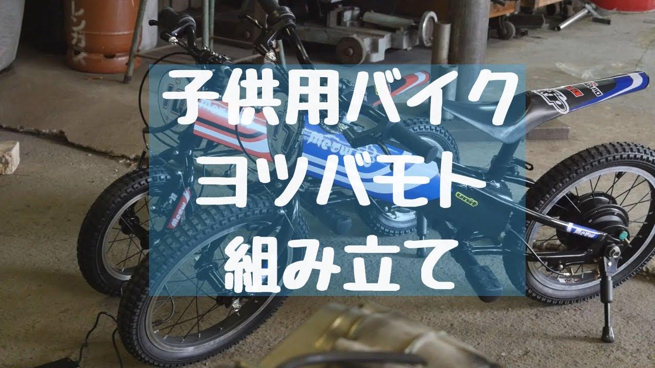 子供用電動バイク ヨツバモト 開封から組み立てまで!