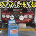 【LANCIA Fulvia Restore】レストアせよ!50年前の旧車のフロア張り替え!ランチアフルヴィア 後編
