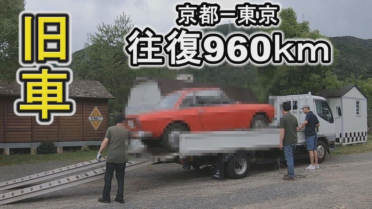 【名車再生】大雨の中東京へ旧車を買いに行く、狭いトラックで車中泊はつらい。LANCIA Fulvia