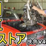 """<span class=""""title"""">レストアせよ!旧車のエンジンを降ろす編 LANCIA Fulvia レストア日記1 ガレージライフ</span>"""