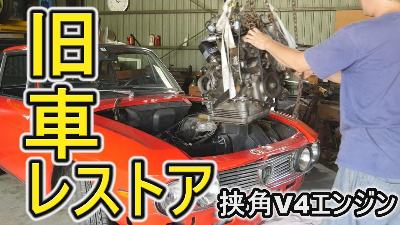 レストアせよ!旧車のエンジンを降ろす編 LANCIA Fulvia レストア日記1 ガレージライフ
