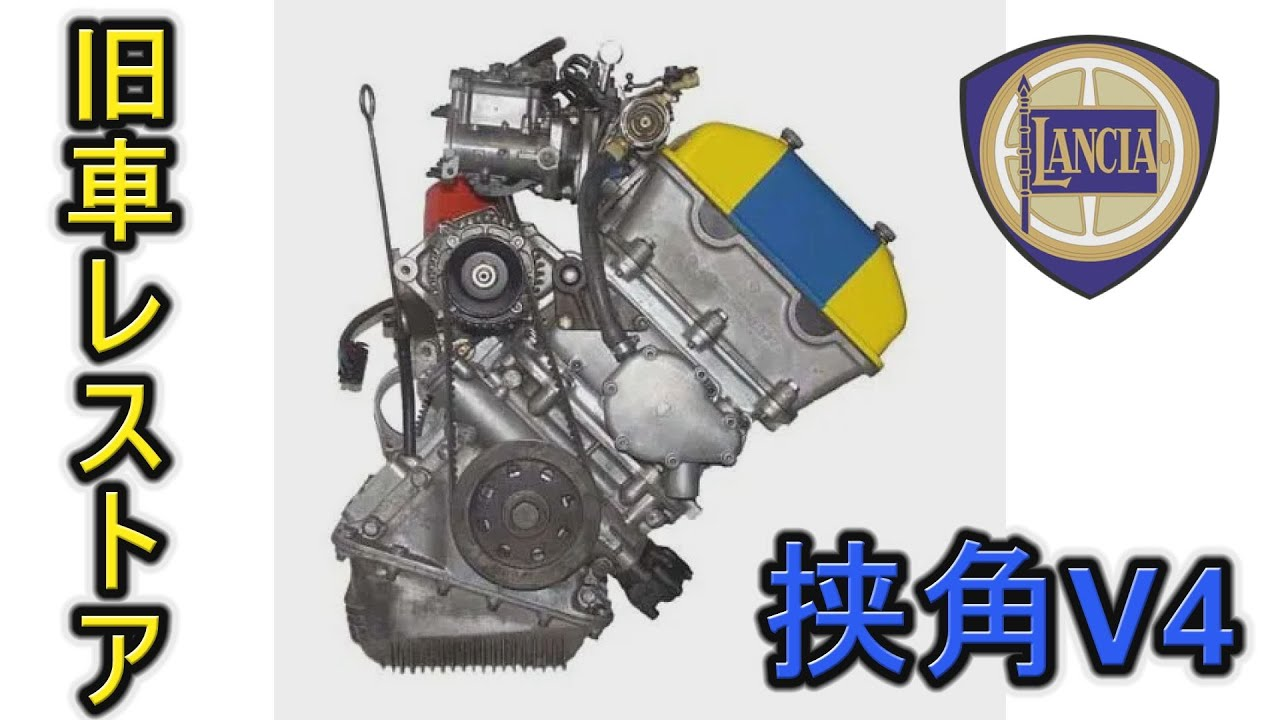 エンジンマニア必見 挟角V4 みんな旧車は遅いと思ってない?旧車レストア日記 lancia fulvia1.3s1972