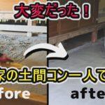 "<span class=""title"">予算6万円でコンクリート土間を打ったらとても大変だった!</span>"